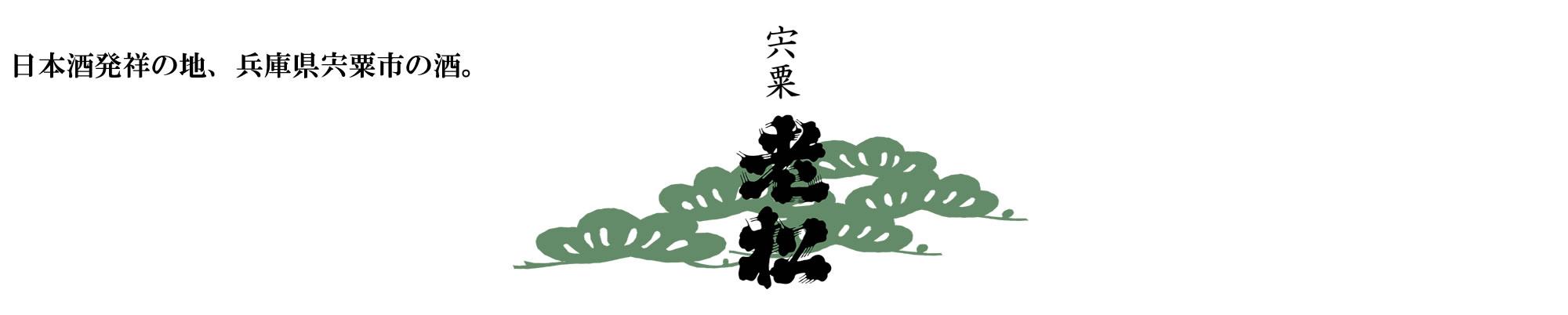 日本酒発祥の地 兵庫県宍粟市老松酒造